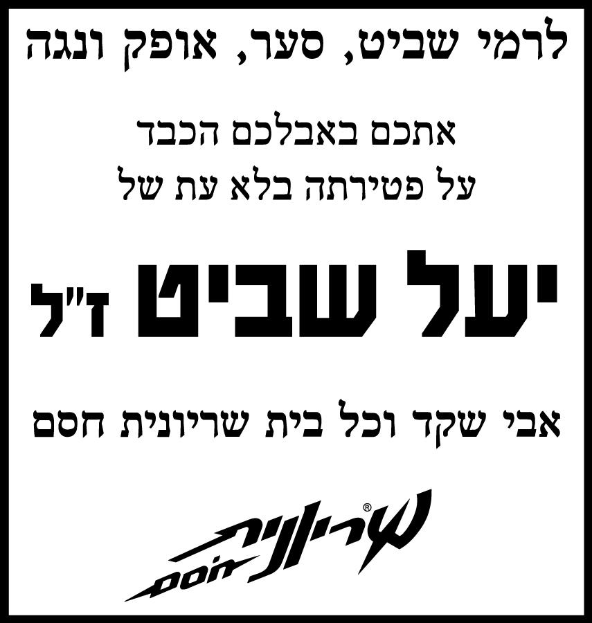 """יעל שביט ז""""ל"""