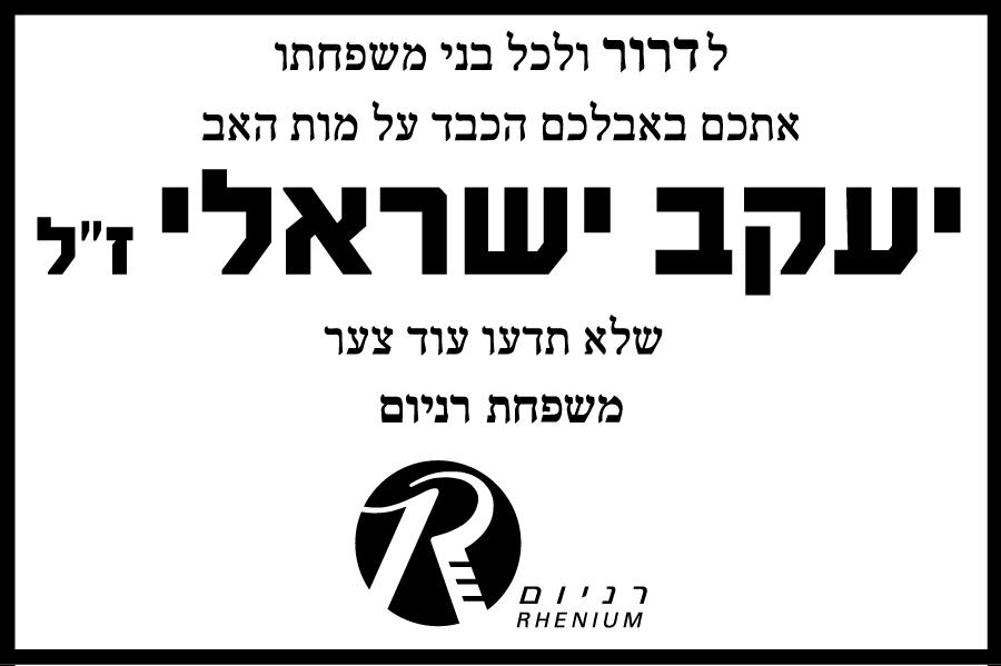 """יעקב ישראלי ז""""ל"""