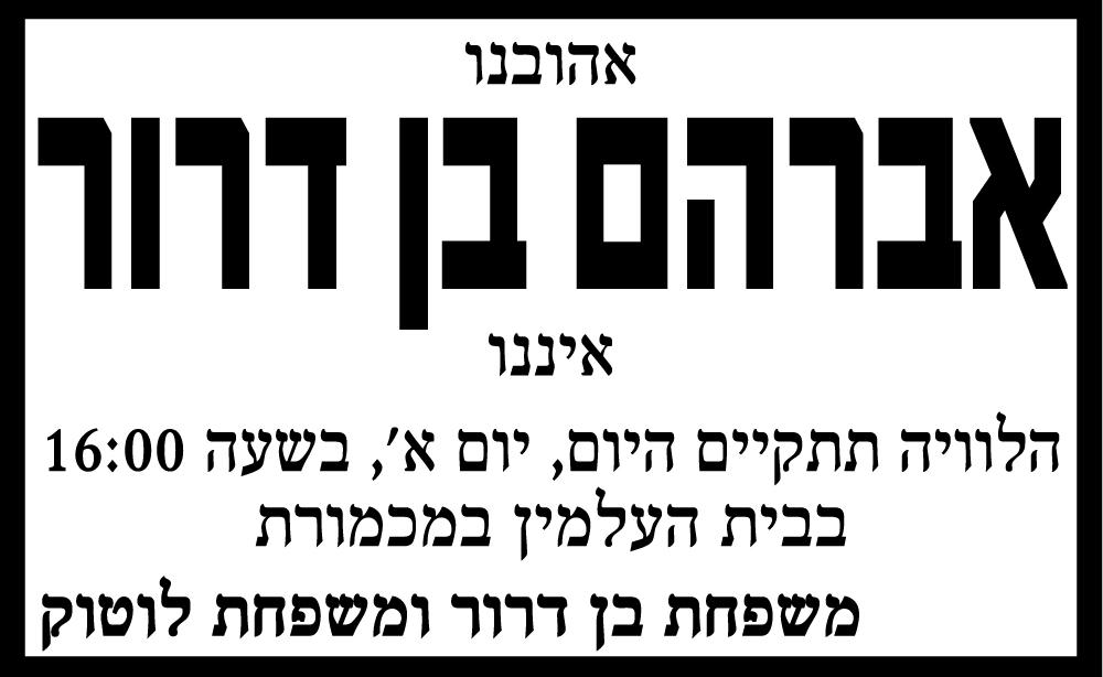 """אברהם בן דרור ז""""ל"""