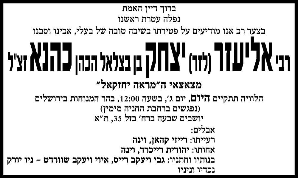 """רבי אליעזר (לזר) יצחק בן בצלאל הכהן כהנא זצ""""ל"""