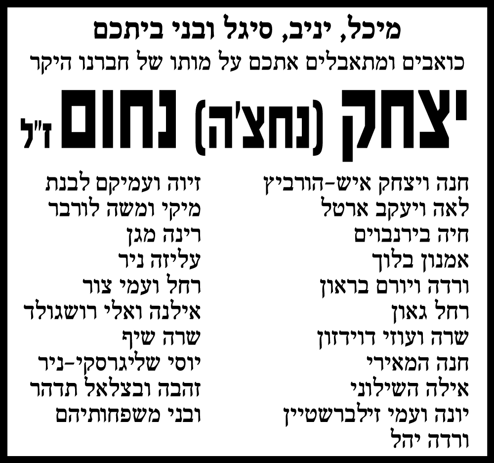 """יצחק (נחצ'ה) נחום ז""""ל"""