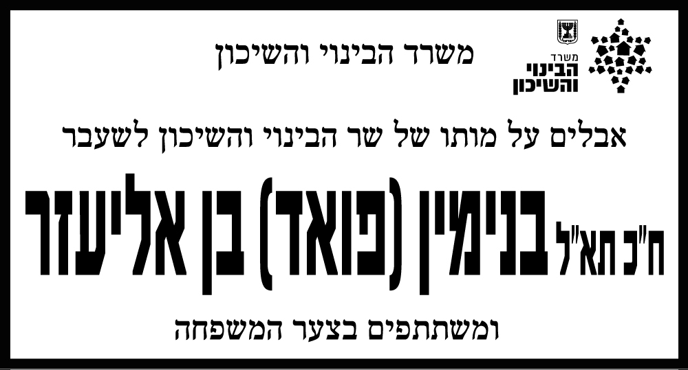 """בנימין (פואד) בן אליעזר ז""""ל"""