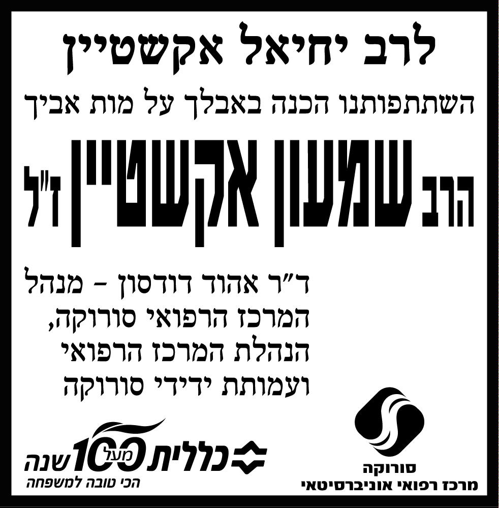 """שמעון אקשטיין ז""""ל"""